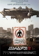 District 9 - Georgian Movie Poster (xs thumbnail)