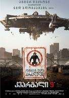 District 9 - Georgian Movie Poster (xs thumbnail)
