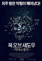Unforgotten Shadows - South Korean Movie Poster (xs thumbnail)
