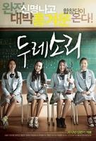 Duresori: The Voice of East - South Korean Movie Poster (xs thumbnail)