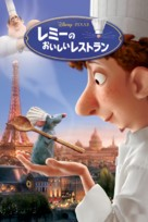 Ratatouille - Japanese DVD movie cover (xs thumbnail)