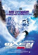 Extreme Ops - South Korean Movie Poster (xs thumbnail)