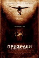 The Haunting in Connecticut - Russian Movie Poster (xs thumbnail)