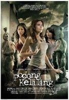Pocong keliling - Indonesian Movie Poster (xs thumbnail)