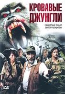 BloodMonkey - Russian DVD cover (xs thumbnail)