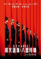 Ocean's 8 - Taiwanese Movie Poster (xs thumbnail)
