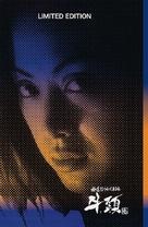 Gokudô kyôfu dai-gekijô: Gozu - German DVD cover (xs thumbnail)
