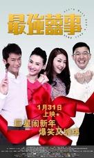 Ji keung hei si 2011 - Chinese Movie Poster (xs thumbnail)