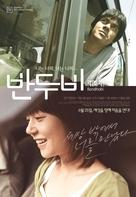 Bandhobi - South Korean Movie Poster (xs thumbnail)