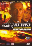 Wake Of Death - Thai DVD cover (xs thumbnail)