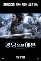 Kingdom of Heaven - South Korean Movie Poster (xs thumbnail)