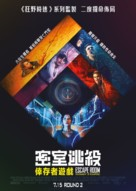 Escape Room: Tournament of Champions - Hong Kong Movie Poster (xs thumbnail)