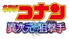 Meitantei Conan: Ijigen no sunaipa - Japanese Logo (xs thumbnail)