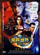 """The Lost World"" - Chinese Movie Cover (xs thumbnail)"
