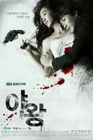"""Queen of Ambition"" - South Korean Movie Poster (xs thumbnail)"