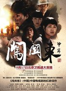 """Chuang Guandong"" - Chinese Movie Poster (xs thumbnail)"