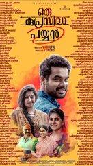 Oru Kuprasidha Payyan - Indian Movie Poster (xs thumbnail)