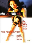 Peeping Tom - Chinese Movie Cover (xs thumbnail)