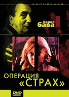 Operazione paura - Russian Movie Cover (xs thumbnail)