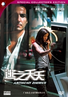 Anthony Zimmer - Chinese Movie Cover (xs thumbnail)