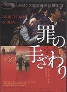 Tian zhu ding - Japanese Movie Poster (xs thumbnail)