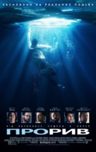 Breakthrough - Ukrainian Movie Poster (xs thumbnail)