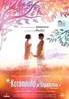 Poulet aux prunes - Greek Movie Poster (xs thumbnail)