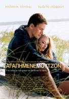 Dear John - Greek Movie Poster (xs thumbnail)