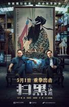 Sao hei jue zhan - Chinese Movie Poster (xs thumbnail)