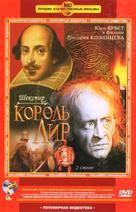 Korol Lir - Russian DVD cover (xs thumbnail)