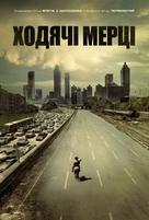 """The Walking Dead"" - Ukrainian Movie Poster (xs thumbnail)"
