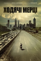 """The Walking Dead"" - Ukrainian Movie Poster (xs thumbnail)"
