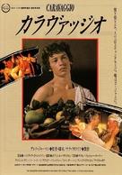 Caravaggio - Japanese Movie Poster (xs thumbnail)