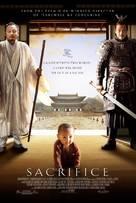 Zhao shi gu er - Theatrical poster (xs thumbnail)