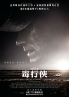 The Mule - Hong Kong Movie Poster (xs thumbnail)