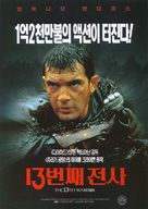 The 13th Warrior - South Korean Movie Poster (xs thumbnail)