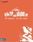 Houhokekyo tonari no Yamada-kun - Chinese Blu-Ray cover (xs thumbnail)