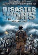 Disaster Wars: Earthquake vs. Tsunami - Japanese Movie Cover (xs thumbnail)