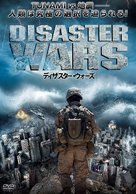Disaster Wars: Earthquake vs. Tsunami - Japanese Movie Cover (xs thumbnail)