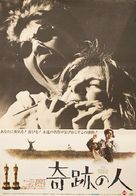The Miracle Worker - Japanese Movie Poster (xs thumbnail)