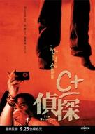 The Detective - Hong Kong Movie Poster (xs thumbnail)