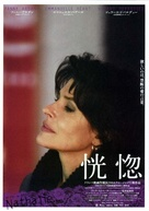 Nathalie... - Japanese Movie Poster (xs thumbnail)