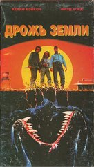Tremors - Russian Movie Cover (xs thumbnail)
