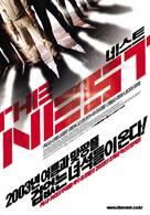 Nid de guêpes - South Korean poster (xs thumbnail)