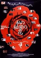 La flor de mi secreto - Japanese Movie Poster (xs thumbnail)