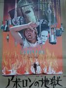 Edipo re - Japanese Movie Poster (xs thumbnail)