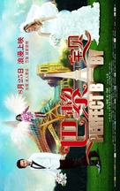 Perfect Baby - Chinese Movie Poster (xs thumbnail)