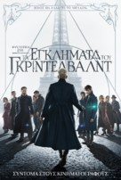 Fantastic Beasts: The Crimes of Grindelwald - Greek Movie Poster (xs thumbnail)