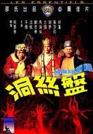 Pan si dong - Hong Kong Movie Cover (xs thumbnail)