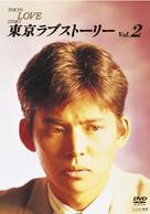 """""""Tokyo Love Story"""" - Japanese Movie Cover (xs thumbnail)"""